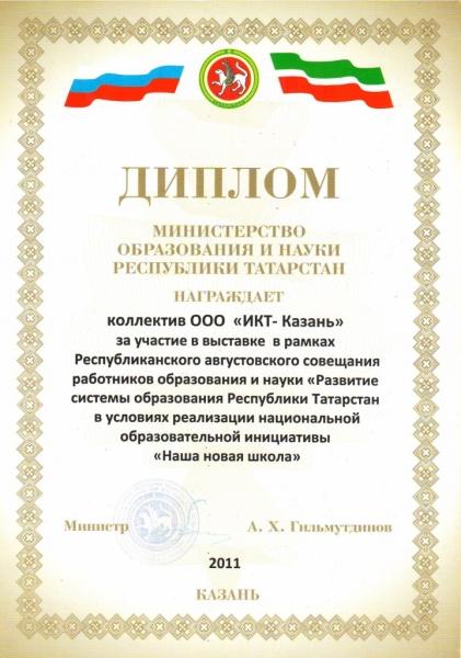 Лицензии и сертификаты ООО ИКТ Казань Диплом от министерства образования и науки РТ
